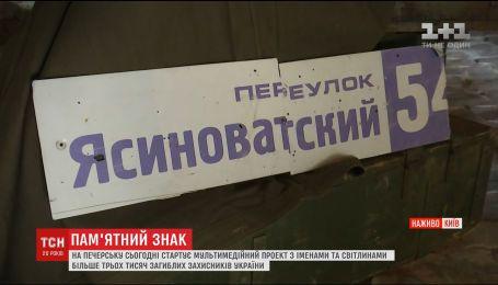 На Печерске презентуют проект с именами и фотографиями погибших защитников Украины