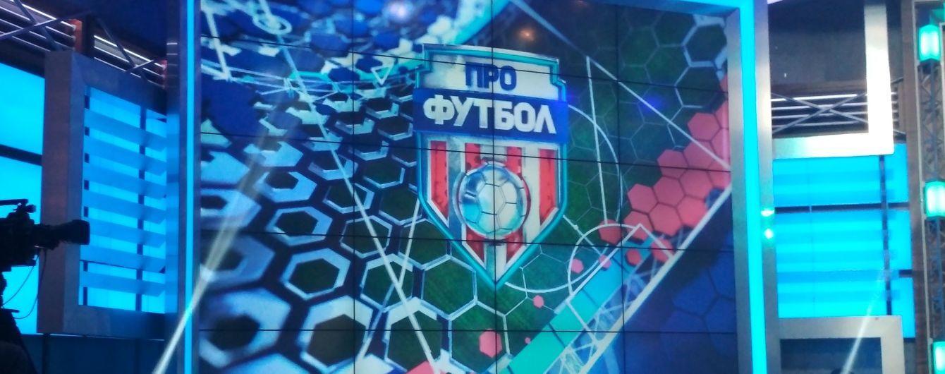 """Дивись у """"Профутболі"""": суддівські скандали, ставки на матчі та гість програми Олександр Алієв"""