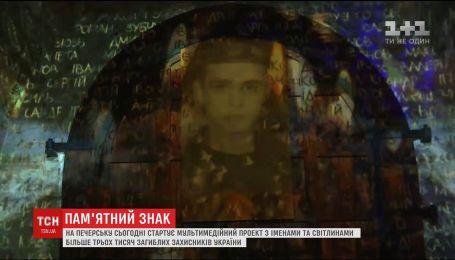 В Московской воротах открыли мультимедийный проект с фото погибших воинов АТО