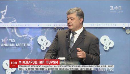 Петр Порошенко пообещал провести следующий ежегодный форум YES в Ялте