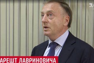 Как сажали Лавриновича: появление сына, благодарность прокурорам и наручники