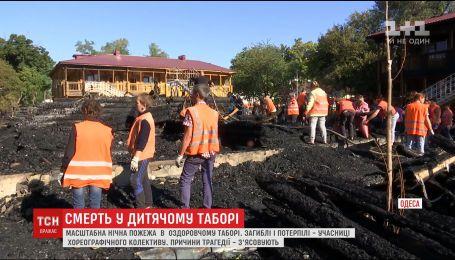 Две девочки 8 и 9 лет сгорели заживо при пожаре в оздоровительном лагере Одессы