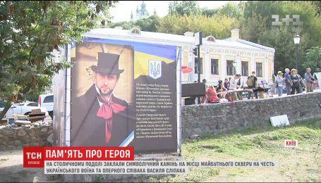 Активісти шукають архітекторів для створення скверу пам'яті Василя Сліпака на Подолі