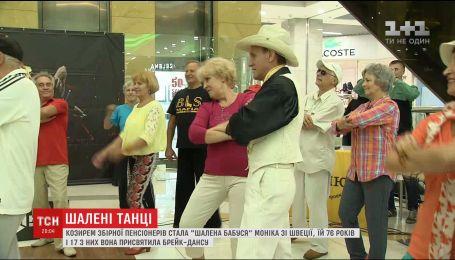 Столичні пенсіонери позмагалися з молоддю у різних видах танцю