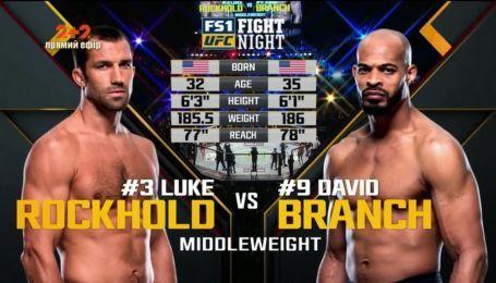 UFC. Люк Рокхолд - Дэвид Бранч. Видео боя