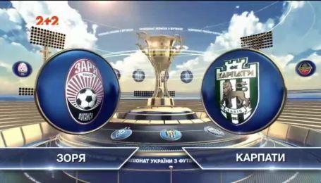 Зоря - Карпати - 0:0. Відео матчу