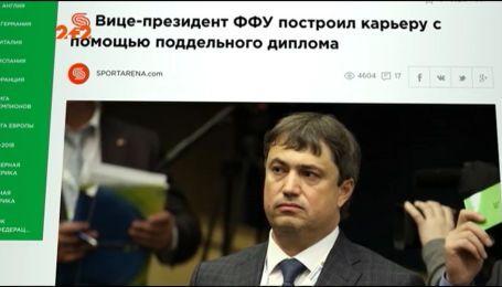 """""""Дипломований"""" скандал у ФФУ: віце-президента звинувачують в використанні фальшивих документів"""
