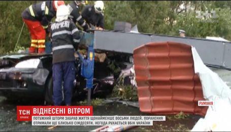 По меньшей мере восемь жизней унес мощный ураган в Румынии