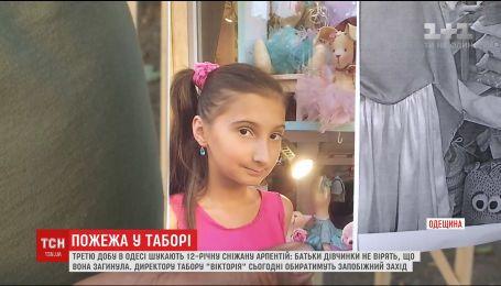 В Одессе продолжаются поиски пропавшей во время пожара в лагере Снежаны Арпентий