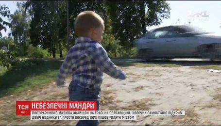 Півторарічну дитину знайшли вночі просто посеред траси на Полтавщині