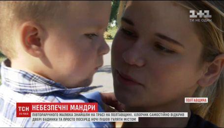На Полтавщині півторарічний хлопчик вночі самостійно відкрив двері та пішов гуляти містом