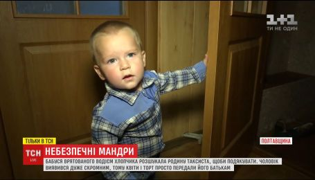 Рятівник знайденого на Полтавщині хлопчика відмовився зустрічатися з рідними дитини