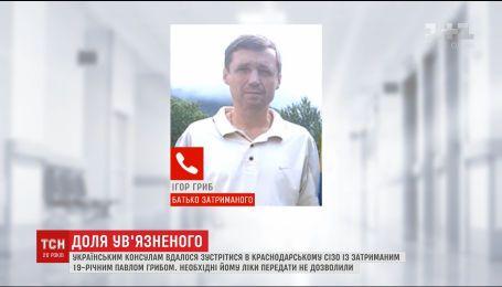 Россияне запретили украинским дипломатам передать Павлу Грибу крайне необходимые лекарства