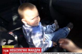 На Полтавщине 1,5-летний малыш посреди ночи сбежал из дома и выскочил на дорогу под колеса такси