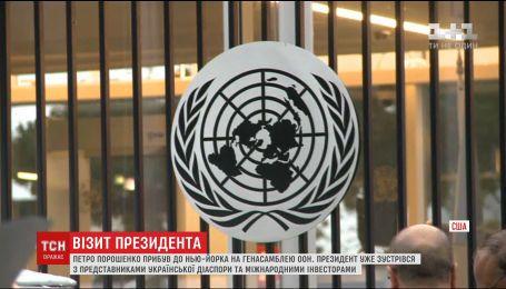 В Нью-Йорке Порошенко представит идею размещения миротворческой миссии на Донбассе
