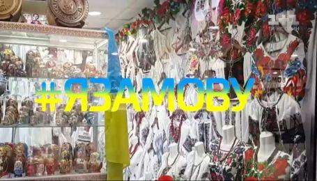 """В Киеве не понимают украинский язык - скандал на """"Новой почте"""" и в ресторанах"""