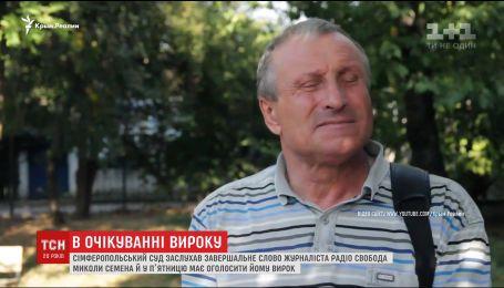 Кримський журналіст Радіо Свободи сказав останнє слово у суді перед вироком