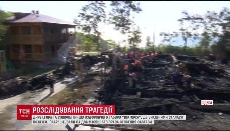 У Одесі обрали запобіжний захід 2 працівникам дитячого табору, в якому сталася пожежа