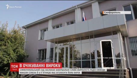 Журналист Радио Свободы в Симферопольском суде сказал свое последнее слово перед приговором