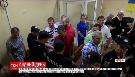 Суд Одессы избрал меру пресечения двум мужчинам по делу беспорядков 2 мая 2014 года