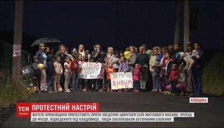 На Київщині люди мітингували проти зведення цвинтаря біля житлового масиву