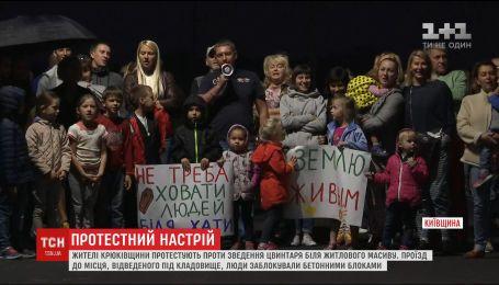 На Крюковщине протестуют против выделения земли возле жилого массива для кладбища