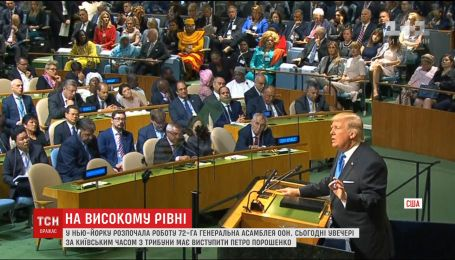 В Нью-Йорке стартовала 72-я Генассамблея ООН