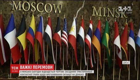 У Мінську відбудеться чергове засідання тристоронньої контактної групи