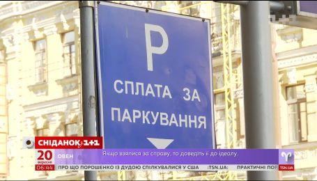 Чи користуються водії безготівковими способами оплати за паркування