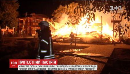 """В Одессе собираются на митинг с требованием наказать виновных в трагедии в лагере """"Виктория"""""""