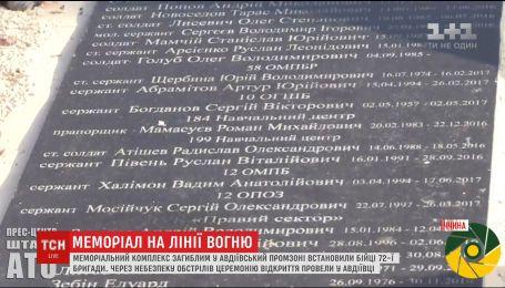 Бойцы 72-й бригады установили памятный комплекс погибшим в Авдеевский промзоне собратьям