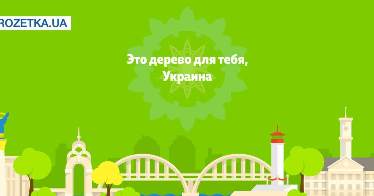 """Социальная акция по озеленению своего города """"Посади дерево"""" от Rozetka.ua"""
