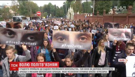 Во Львове студенты устроили акцию в поддержку узников Кремля