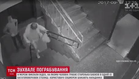 Інтернет обурило відео пограбування молодиком старенької киянки