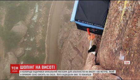 На скелі у США відкрили альпіністський магазин