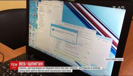 Кіберполіція затримала хакера, який підглядав за людьми через веб-камеру