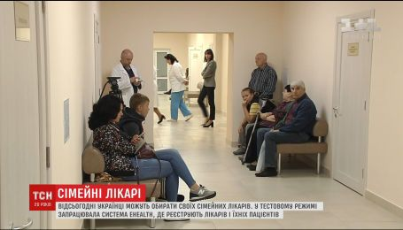 Украинцы теперь могут выбирать семейных врачей