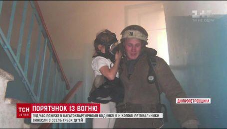 В Днепропетровской области во время пожара спасли троих детей