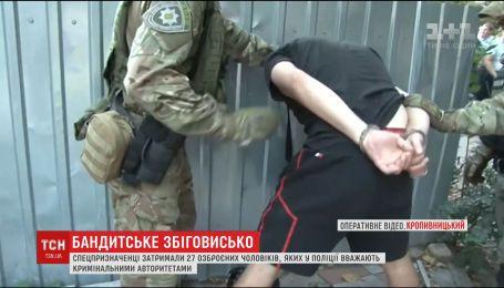 В Кропивницкому полицейские задержали криминальных авторитетов из трех областей