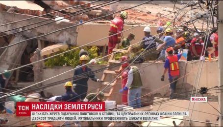 Число жертв разрушительного землетрясения в Мексике достигло 230 человек