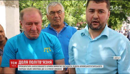 Три с половиной года условно требует для лидера крымских татар Ильми Умерова прокуратура оккупированного Крыма