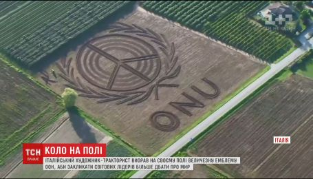 Итальянский тракторист вспахал на поле эмблему ООН