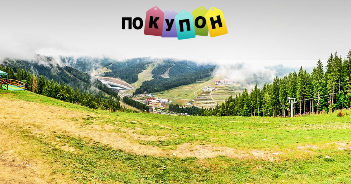 Отдых в Буковеле со скидкой: Покупон рассказал об акциях на карпатских курортах