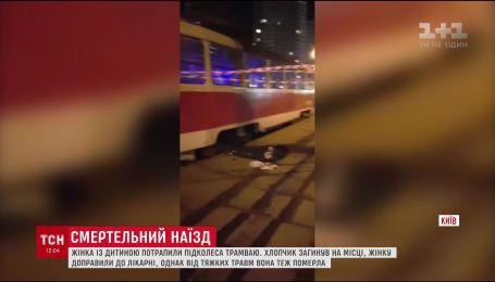 У Києві трамвай переїхав жінку з дитиною