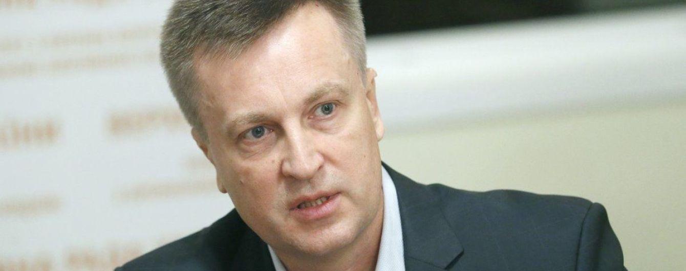 Наливайченко вызвали на допрос по делу о незаконных полеты СБУшников в РФ с Медведчуком