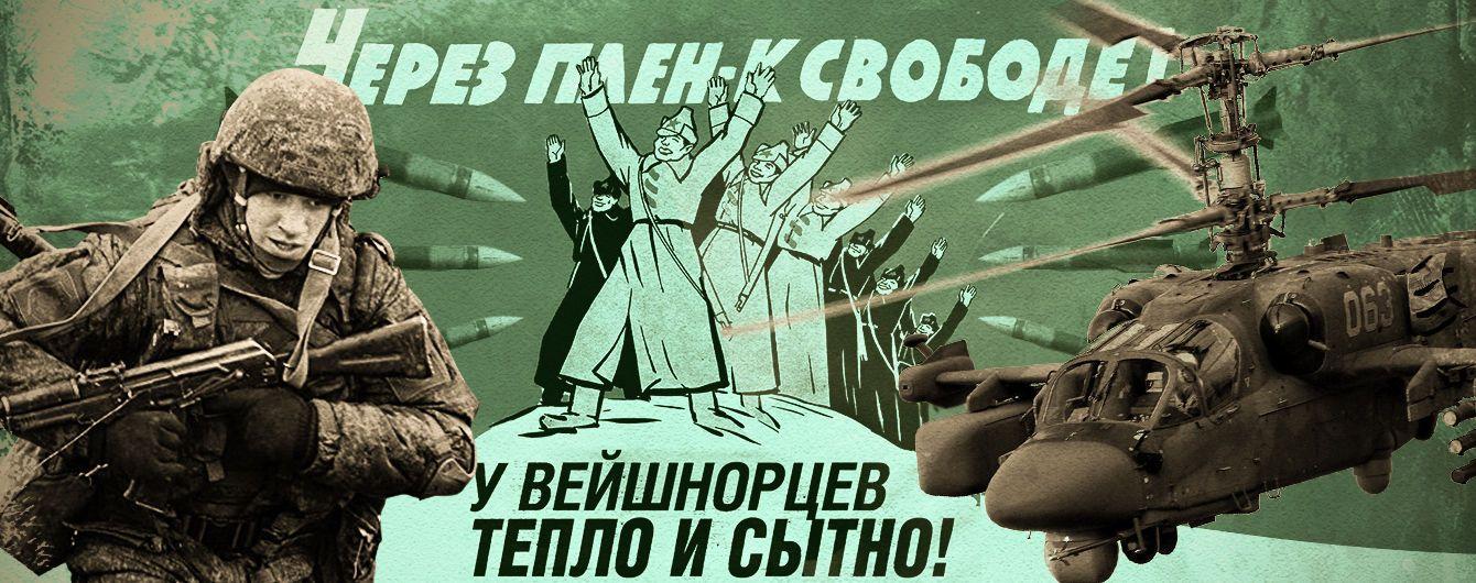 """""""Запад-2017"""": удар по скрепам"""