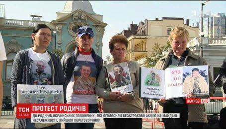 Переговорщики отчитались перед родственниками украинских пленных о переговорах с боевиками