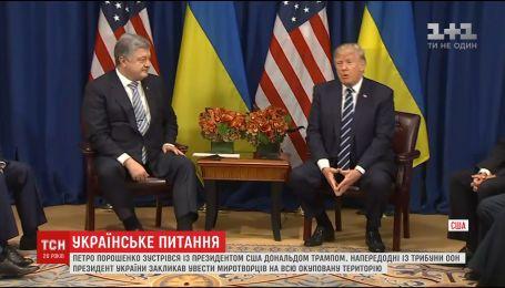Військова та економічна співпраця Києва з Вашингтоном зросла, - Порошенко