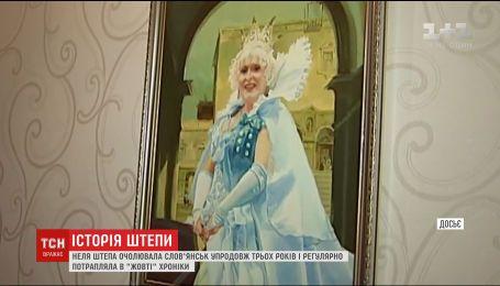 Неля Штепа пробует на вкус волю в Славянске без электронного браслета