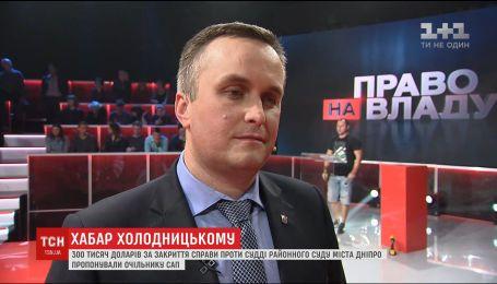 Очільника САП намагалися підкупити, аби закрив справу проти районного судді міста Дніпро